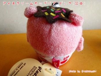 アイスクリームカップベア(ピンク)_GLADEE(グラディー)を探してコレクション.jpg