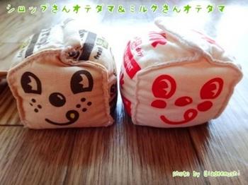 シロップさんオテダマ&ミルクさんオテダマ4_GLADEE(グラディー)を探してコレクション.JPG