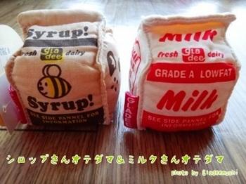 シロップさんオテダマ&ミルクさんオテダマ5_GLADEE(グラディー)を探してコレクション.JPG