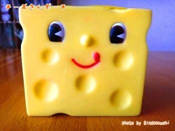 チーズさんポーチ_GLADEE(グラディー)を探してコレクション.JPG