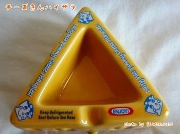 チーズさん灰皿(上)_GLADEE(グラディー)を探してコレクション.JPG