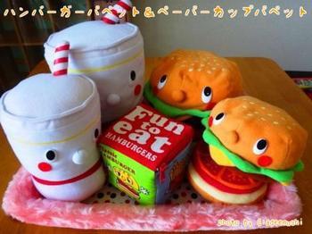 ハンバーガーパペット&ペーパーカップパペット_GLADEE(グラディー)を探してコレクション.jpg