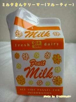 ミルクさんクリーマー(フルーティー)_GLADEE(グラディー)を探してコレクション.jpg