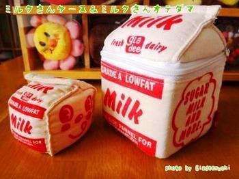 ミルクさんケース&ミルクさんオテダマ2_GLADEE(グラディー)を探してコレクション.jpg
