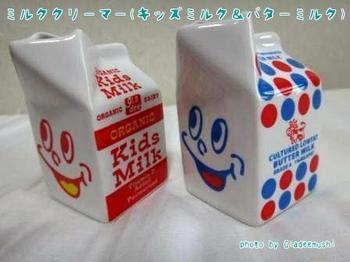 ミルククリーマー(キッズミルク&バターミルク)_GLADEE(グラディー)を探してコレクション.jpg