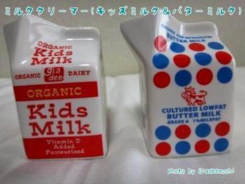ミルククリーマー(キッズミルク&バターミルク)2_GLADEE(グラディー)を探してコレクション.jpg