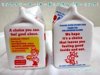 ミルククリーマー(キッズミルク&バターミルク)4_GLADEE(グラディー)を探してコレクション.jpg