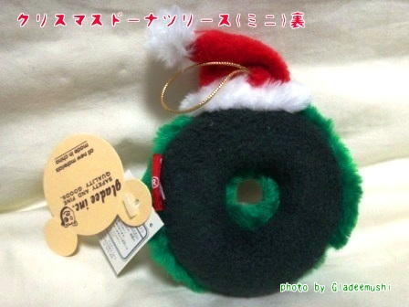 クリスマスドーナツリース(ミニ)裏_GLADEE(グラディー)を探してコレクション.JPG