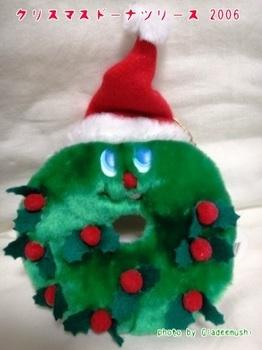 2006 クリスマスドーナツリース_GLADEE(グラディー)を探してコレクション.JPG