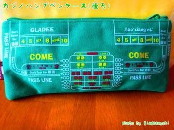 カジノハンプペンケース後ろ_GLADEE(グラディー)を探してコレクション.jpg
