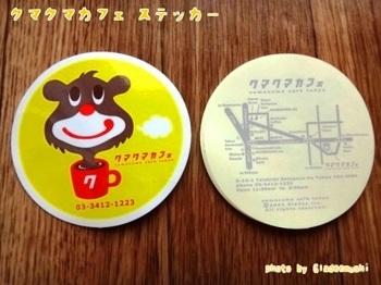 クマクマカフェ ステッカー.JPG