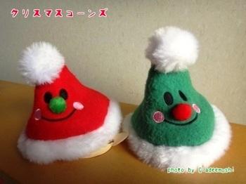 クリスマスコーンズ_GLADEE(グラディー)を探してコレクション.JPG