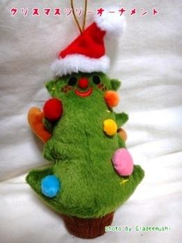 クリスマスツリーオーナメント_GLADEE(グラディー)を探してコレクション.JPG
