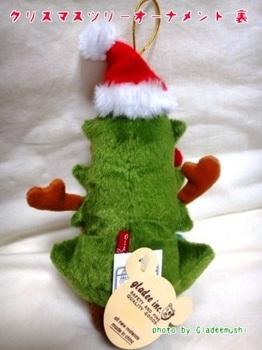 クリスマスツリーオーナメント裏_GLADEE(グラディー)を探してコレクション.JPG