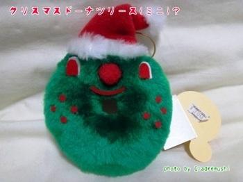 クリスマスドーナツリース(ミニ)_GLADEE(グラディー)を探してコレクション.JPG