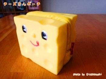 チーズさんポーチ2_GLADEE(グラディー)を探してコレクション.JPG