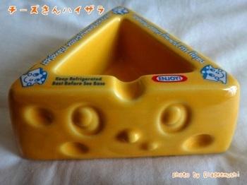 チーズさん灰皿_GLADEE(グラディー)を探してコレクション.JPG