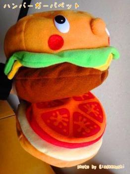 ハンバーガーパペット_GLADEE(グラディー)を探してコレクション.jpg