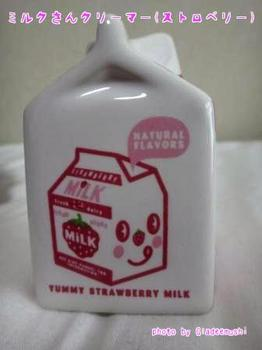ミルクさんクリーマー(ストロベリー)4_GLADEE(グラディー)を探してコレクション.jpg