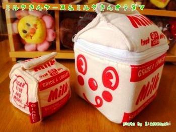 ミルクさんケース&ミルクさんオテダマ_GLADEE(グラディー)を探してコレクション.jpg