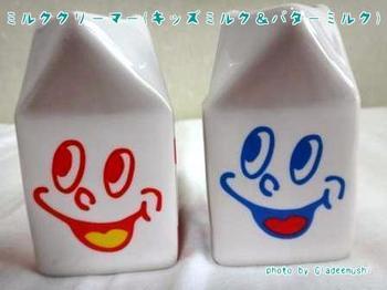 ミルククリーマー(キッズミルク&バターミルク)3_GLADEE(グラディー)を探してコレクション.jpg