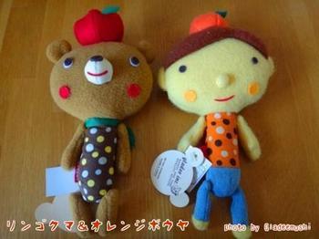 リンゴクマ&オレンジボウヤ_GLADEE(グラディー)を探してコレクション.jpg
