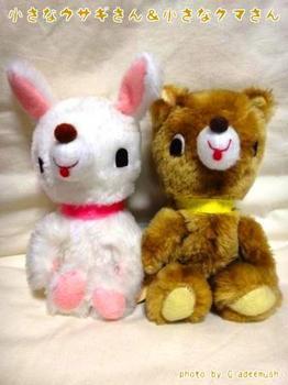 小さなウサギさん&クマさん_GLADEE(グラディー)を探してコレクション.jpg